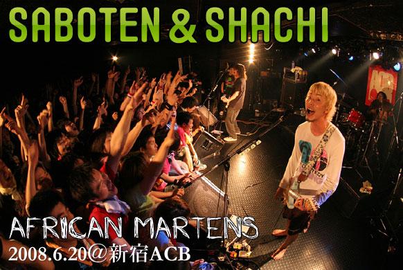 SABOTEN&SHACHI〈2008/07/02掲載〉_e0197970_1171134.jpg