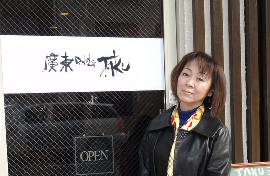 広東DINING  TAKU_a0098174_21444062.jpg