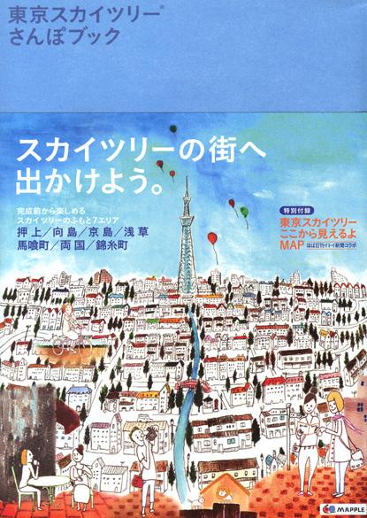 東京スカイツリーさんぽブック_b0120278_14223199.jpg