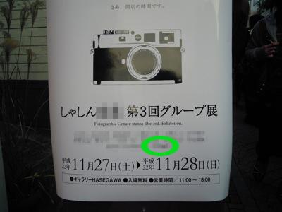 d0044986_111799.jpg