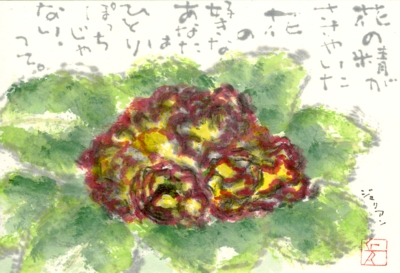 ジュリアン・花の好きなあなたは_a0030594_2302366.jpg