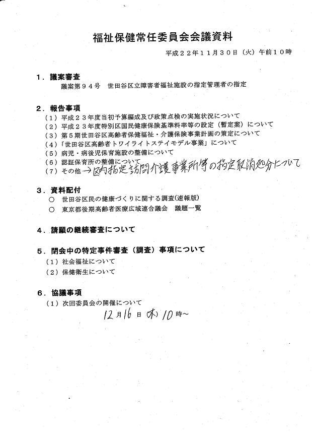 福祉保健常任委員会_c0092197_2323197.jpg