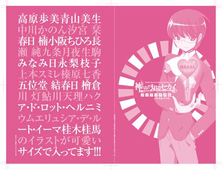 少年サンデー1号「神のみぞ知るセカイ」本日発売!!_f0233625_13472813.jpg
