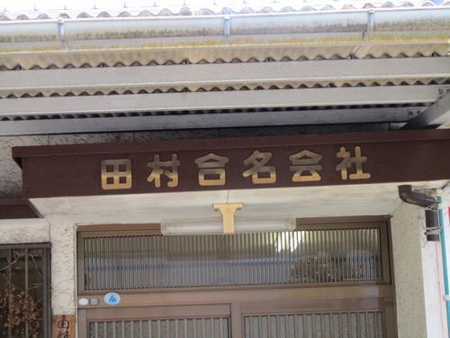続 鹿児島 人情編_b0179052_21318.jpg