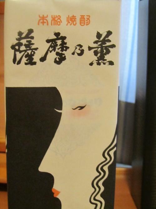続 鹿児島 人情編_b0179052_25972.jpg