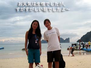 念願のピピ島オーバーナイト♪_f0144385_0422187.jpg
