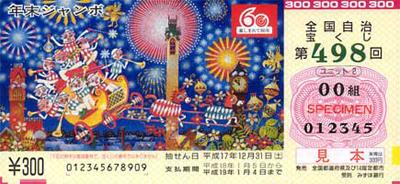 2010年金栄堂クリスマスキャンペーン12月25日まで!_c0003493_2134149.jpg