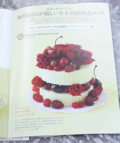 ベルメゾンで一会デザインの花がお買い求めいただけます 続?_a0042928_1184093.jpg
