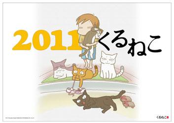 原作コミック累計100万部突破! アニメ「くるねこ」2011年度版卓上カレンダー発売!!_e0025035_10433293.jpg