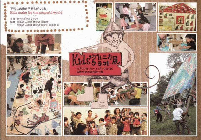 キッズクラフト展2010淀川区役所_d0076558_214597.jpg