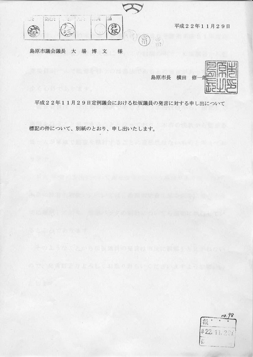 議会初日の混乱②_c0052876_2231383.jpg