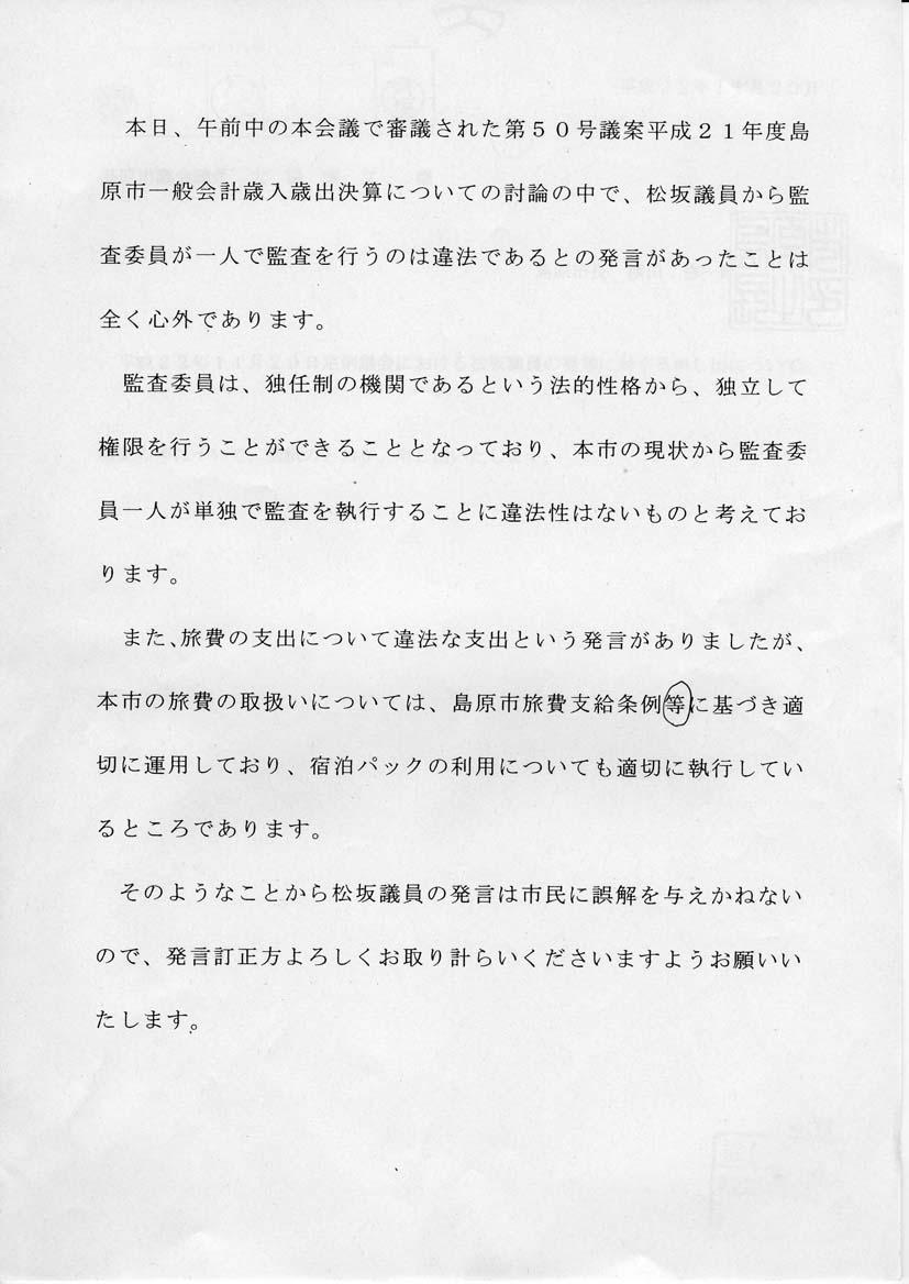 議会初日の混乱②_c0052876_2234310.jpg