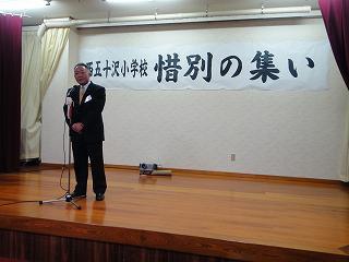 西五十沢小学校閉校式_f0019487_1695492.jpg