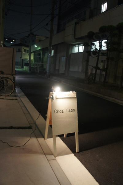 Choz Labo☆クリスマス_b0173606_15501753.jpg