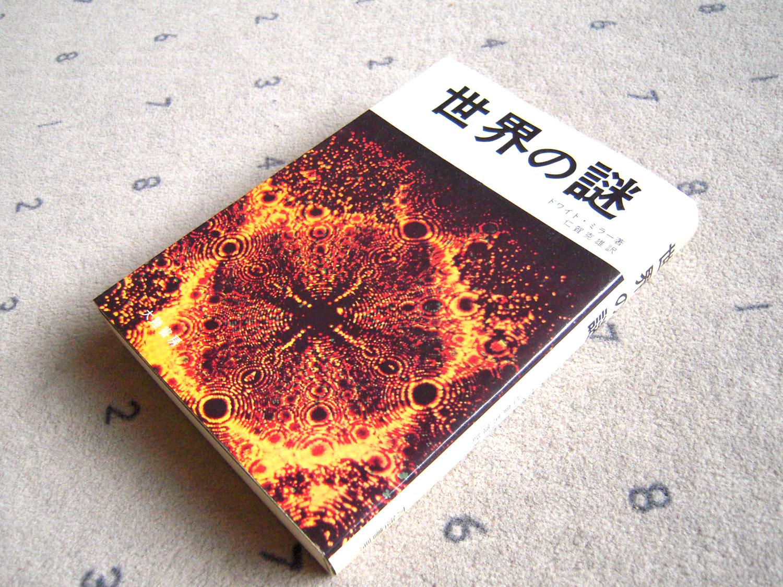 「世界の謎」ドワイト・ミラー著 仁賀 克雄 訳_e0146210_1261696.jpg