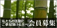特定非営利活動法人「自然の恵み」会員募集のお知らせ