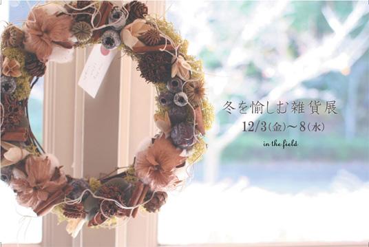 冬を愉しむ雑貨展2010_f0006949_21144824.jpg