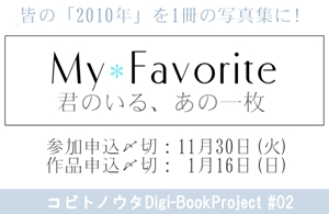 「My Favorite 」~君のいるあの一枚~ 2010
