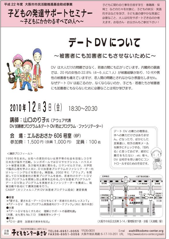 デートDVについて_e0114963_16445583.jpg