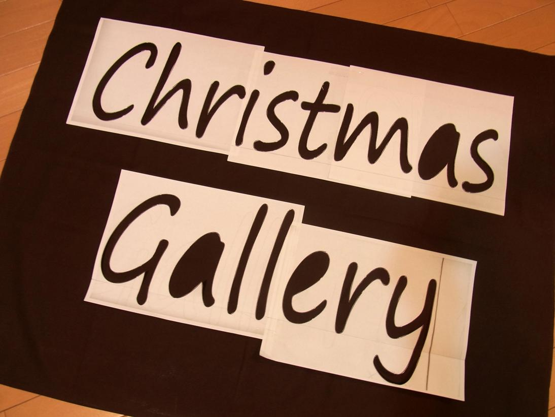 Christmas Gallery signboard_a0152283_203483.jpg