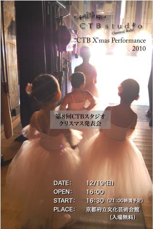 バレエ公演_c0108595_112389.jpg