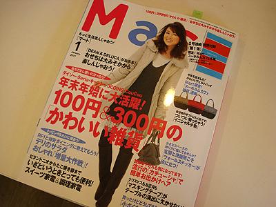 雑誌『Mart』に・・・。_e0114296_10141430.jpg