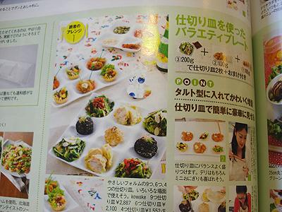 雑誌『Mart』に・・・。_e0114296_10143182.jpg