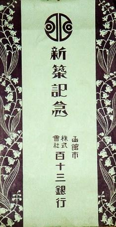 函館・百十三銀行本店(建築家・関根要太郎作品研究、その8)_f0142606_21412690.jpg