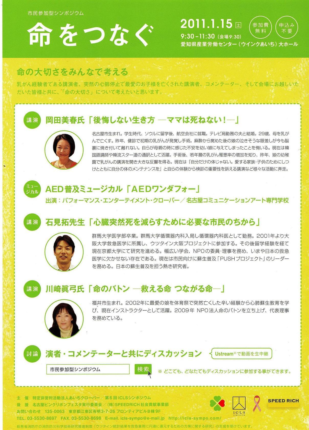 2011.1.15 市民参加型シンポジウム 『命を繋ぐ』_b0146633_17572697.jpg