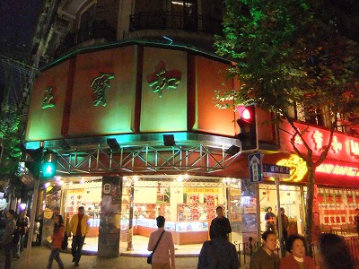 激旅!上海2泊3日2010 (10)~「魚翅撈飯」と「王宝和」_e0173645_10253963.jpg