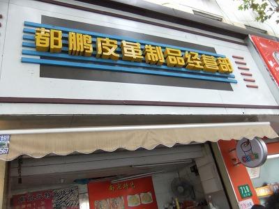 激旅!上海2泊3日2010 (10)~「許記生煎」「岩芳茶荘」_e0173645_11324963.jpg