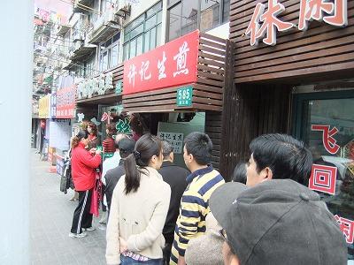 激旅!上海2泊3日2010 (10)~「許記生煎」「岩芳茶荘」_e0173645_11494639.jpg