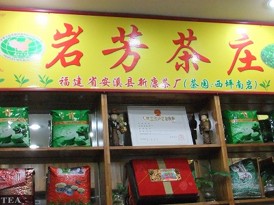 激旅!上海2泊3日2010 (10)~「許記生煎」「岩芳茶荘」_e0173645_12174222.jpg