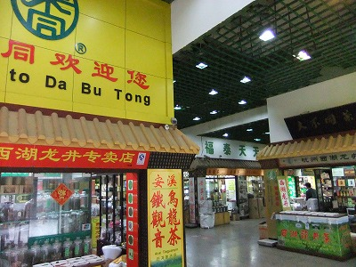激旅!上海2泊3日2010 (10)~「許記生煎」「岩芳茶荘」_e0173645_1271641.jpg