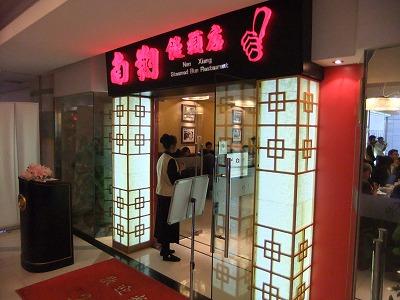 激旅!上海2泊3日2010 (11)~「南翔饅頭店」と静安寺_e0173645_1462445.jpg