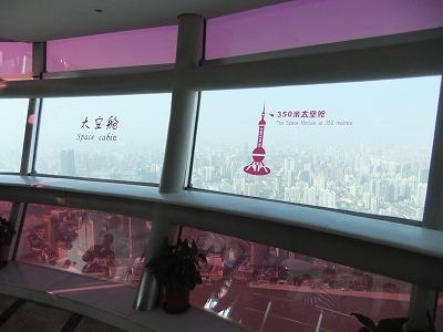 激旅!上海2泊3日2010 (9)~東方明珠塔_e0173645_8544399.jpg