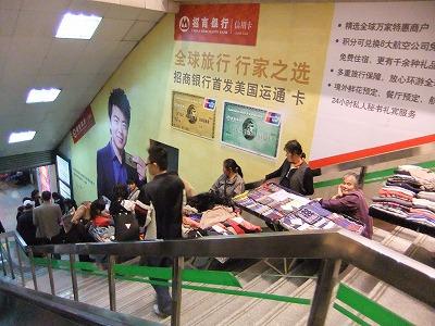 激旅!上海2泊3日2010 (9)~東方明珠塔_e0173645_9272586.jpg