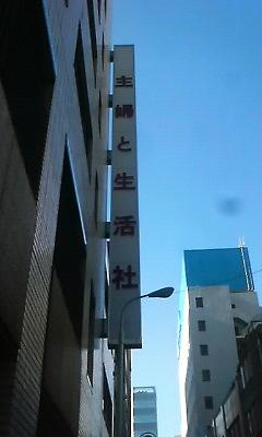 主婦と生活社へ行ってきました^^_d0085448_2257596.jpg