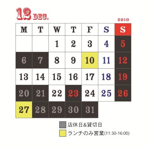 2010年12月&2011年1月の営業カレンダー_d0178865_1761570.jpg