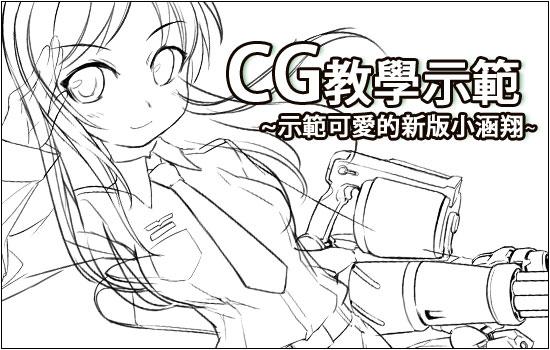 CG教學示範_a0082468_11584764.jpg