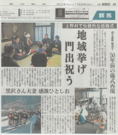 結婚式のことが新聞に掲載されました。_b0209774_18233934.jpg