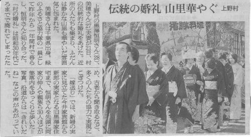 結婚式のことが新聞に掲載されました。_b0209774_18255389.jpg