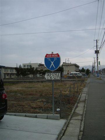 ◆ THE AMERICAN ROAD ◆_c0078202_1881844.jpg