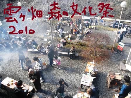 【報告】雲ヶ畑森の文化祭2010_e0032609_20495786.jpg