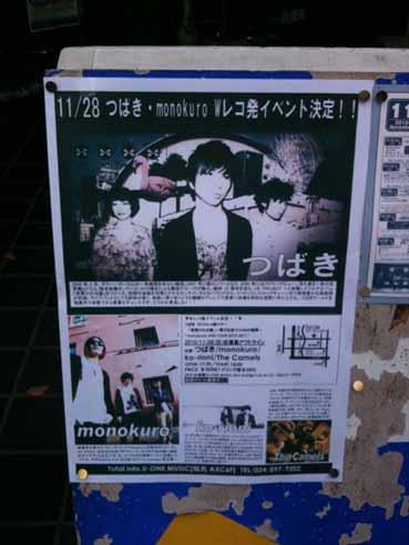 monokuro AND TOUR 2010-2011 @ 福島Outline 10.11.28_d0131511_7502665.jpg