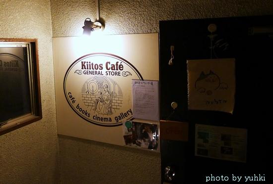 キイトス茶房 2011年カレンダー写真展覧会_a0043323_1916047.jpg