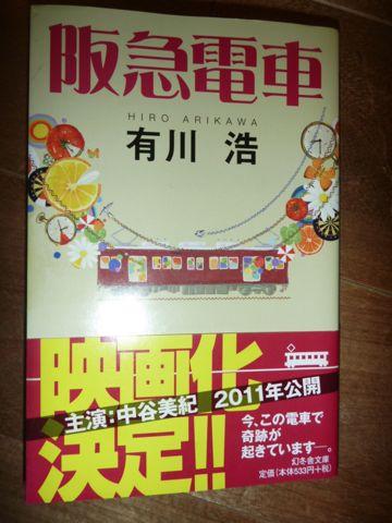 小説 阪急電車_b0054727_2011536.jpg