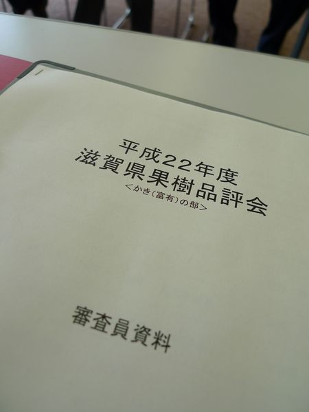 滋賀県の柿品評会_d0108737_1043728.jpg