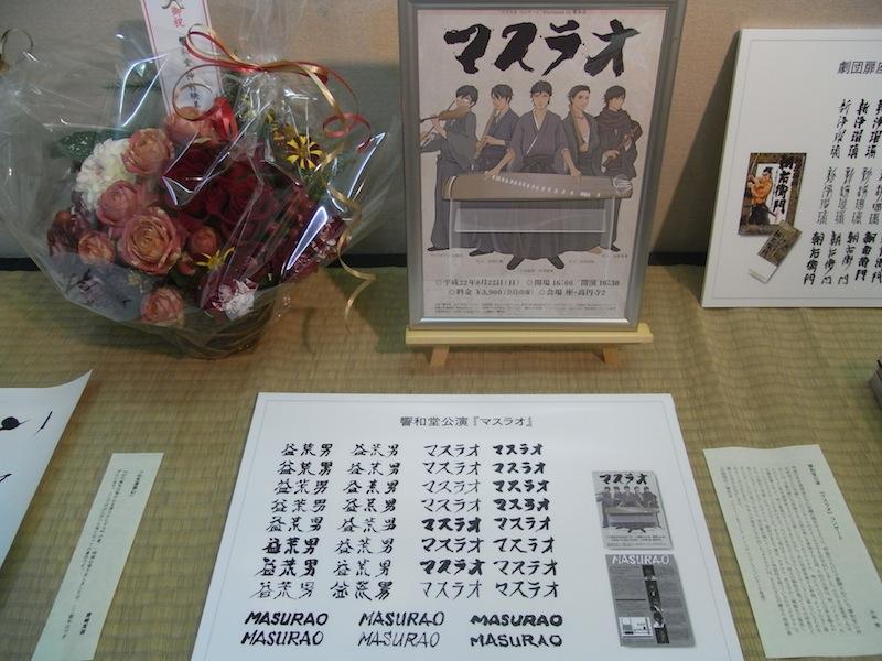 小林覚さん「 書展・祭りばやし 」_c0173978_11404093.jpg