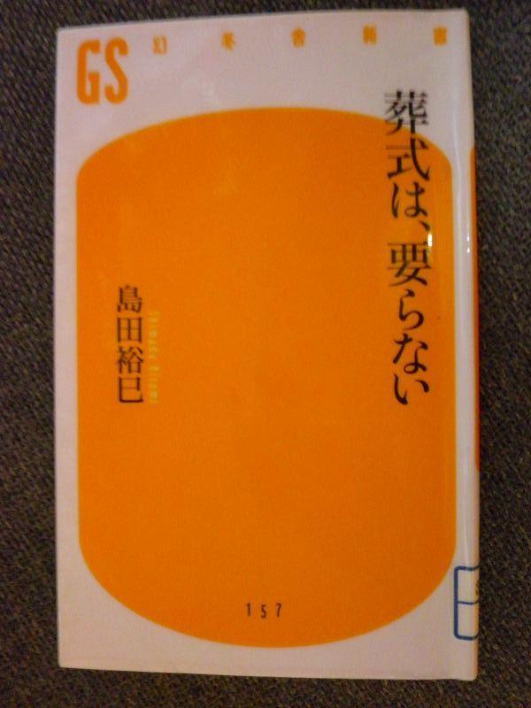 「葬式は、要らない」   島田裕巳    幻冬舎新書_c0118393_18392520.jpg